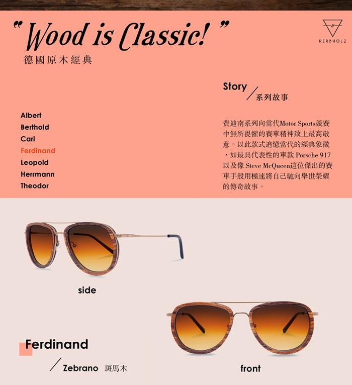 (複製)KERBHOLZ|原木太陽眼鏡 Ferdinand -核桃木/極致藍鏡片