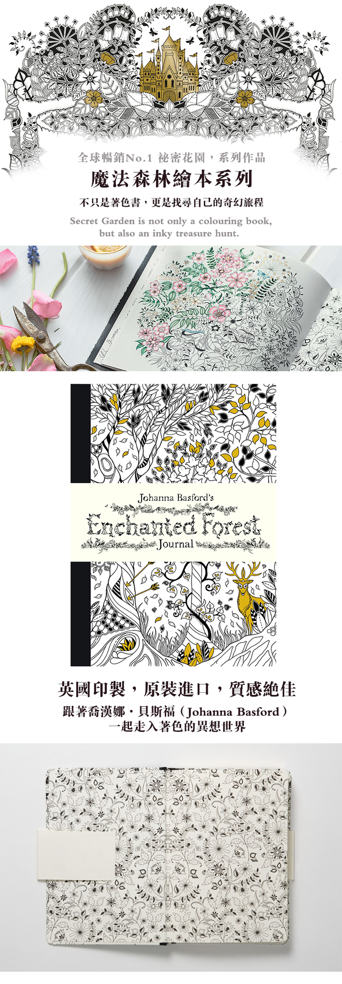 Laurence King|Enchanted Forest 魔法森林 - 手繪筆記本 (A5)