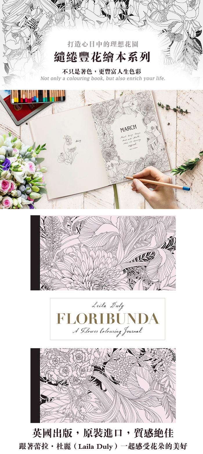 Laurence King|Floribunda 繾綣豐花 - 手繪筆記本 (A5)