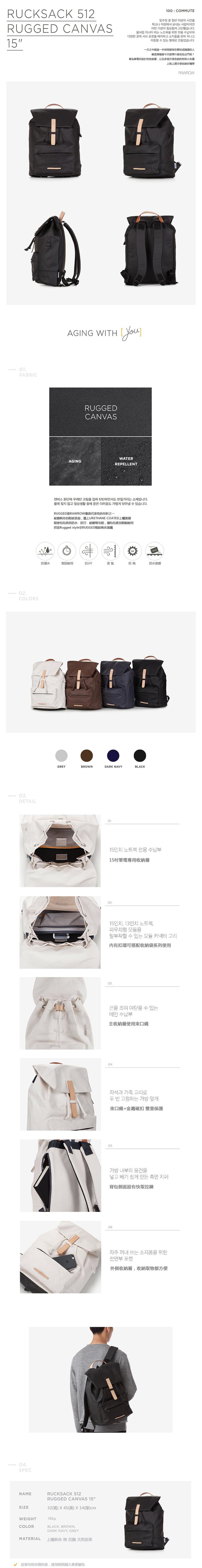 (複製)RAWROW|帆布系列-13吋個性後背包-亮白-RBP431WH