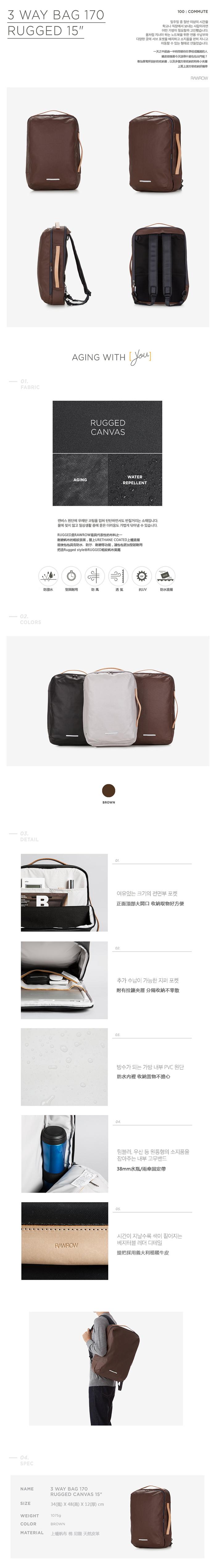 (複製)RAWROW|帆布系列-13吋俐落兩用後背包(後背/肩背)-亮白-RBP550WH
