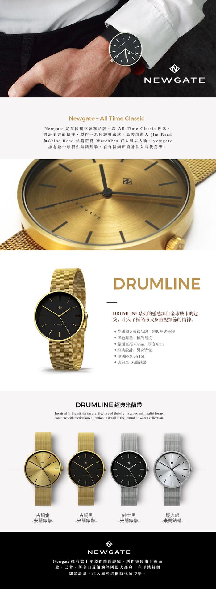 (複製)Newgate | DRUMLINE-古銅金-不鏽鋼米蘭帶-40mm