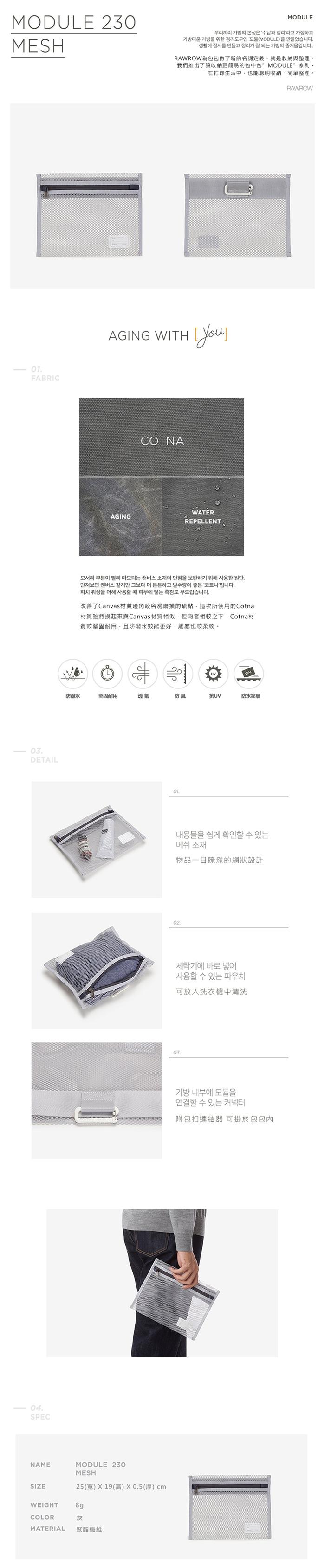 (複製)RAWROW 內袋系列-13吋收納袋(手拿/收納)-墨黑-RMD300BK