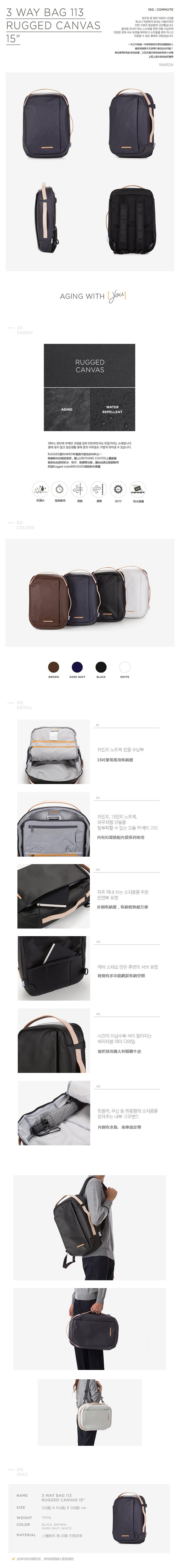 (複製)RAWROW|帆布系列-15吋三用時尚後背包(手提/後背/肩背)-深棕-RBP113BR