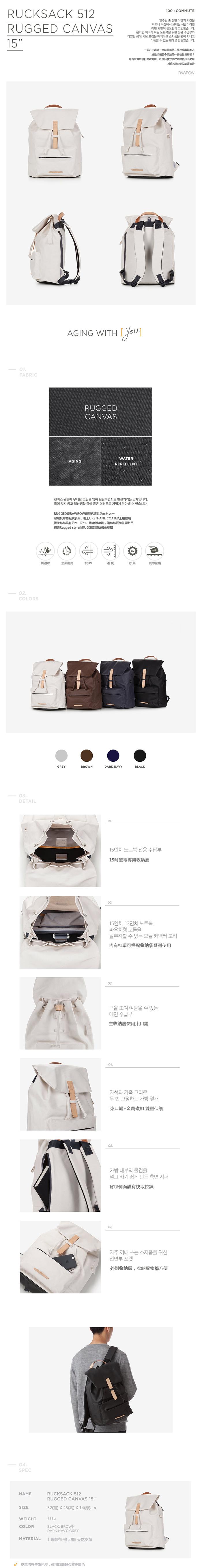 (複製)RAWROW|帆布系列-15吋旅人束口後背包-靛藍-RBP512DN