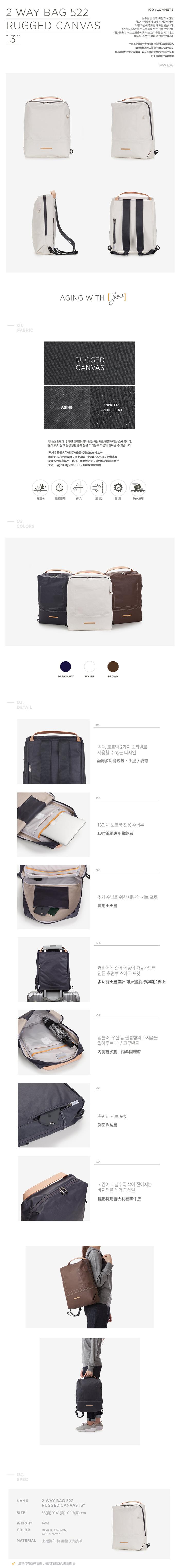 (複製)RAWROW|帆布系列-13吋極簡兩用後背包(後背/手提)-靛藍-RBP522DN