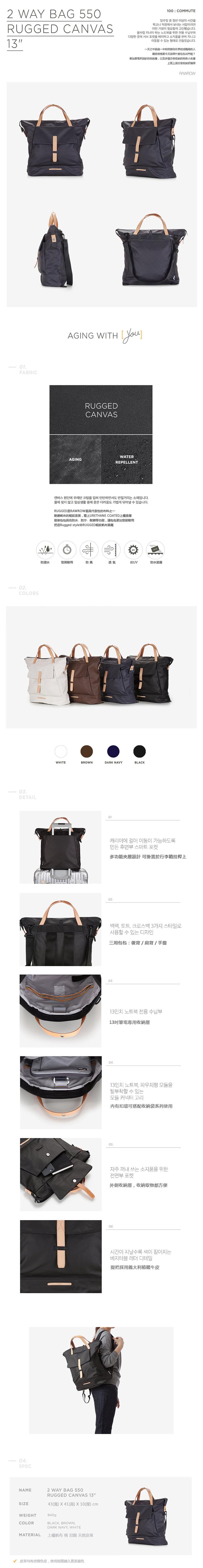 (複製)RAWROW|帆布系列-13吋俐落兩用後背包(後背/肩背)-深棕-RBP550BR