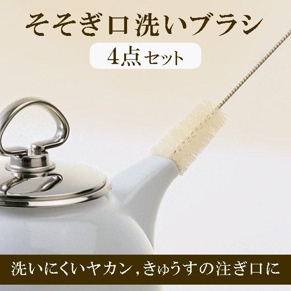 日本品牌【MARNA】四合一茶壺清潔刷