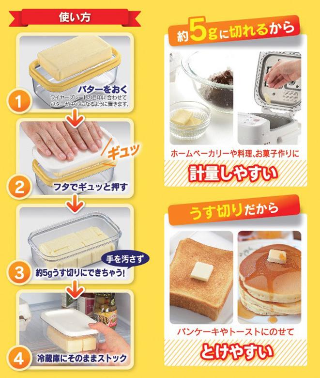 日本品牌【AKEBONO/曙產業】奶油切割盒 ST-3005