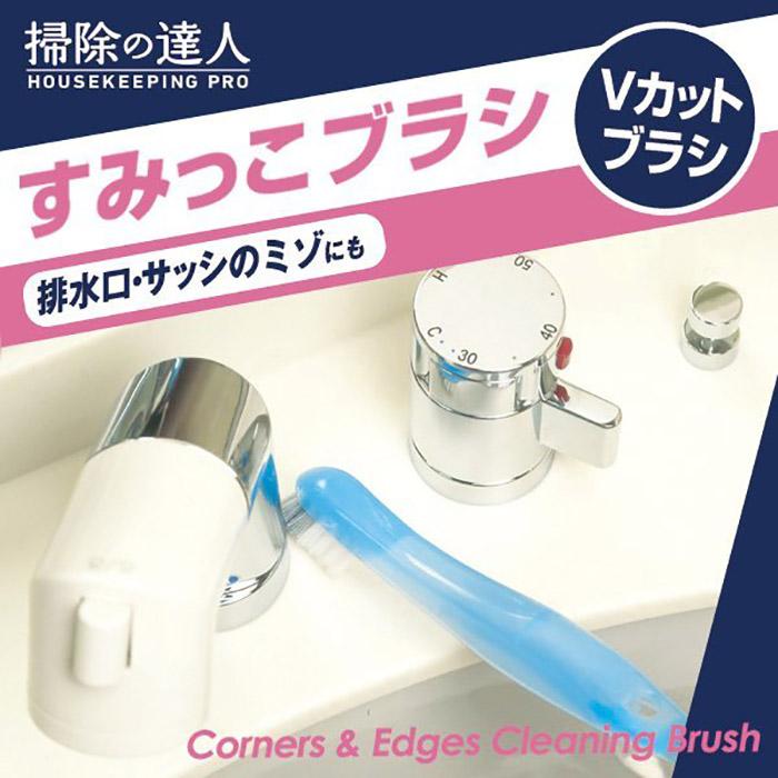 日本品牌【MARNA】「掃除達人」角落萬能刷 白色
