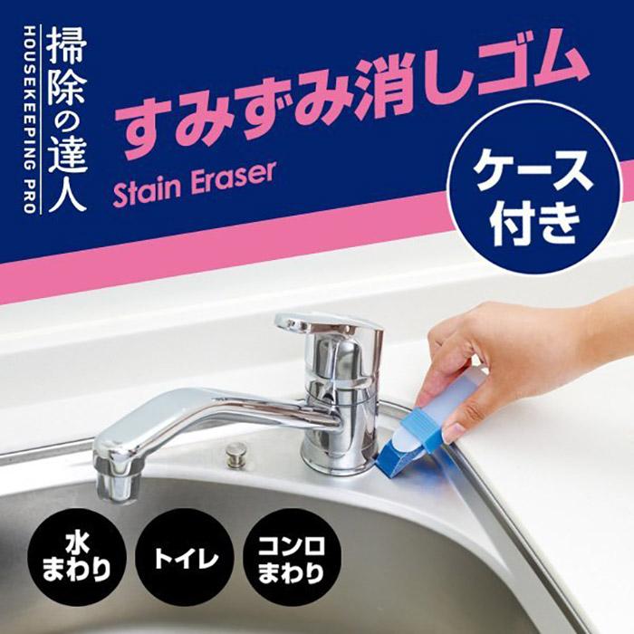 日本品牌【MARNA】「掃除達人」清潔溜溜橡皮擦