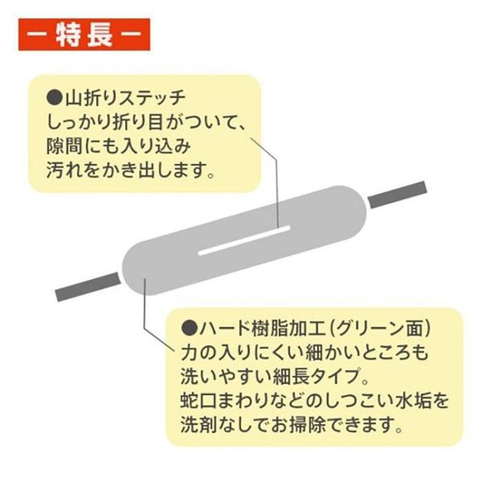 日本品牌【MARNA】水龍頭去汙棒