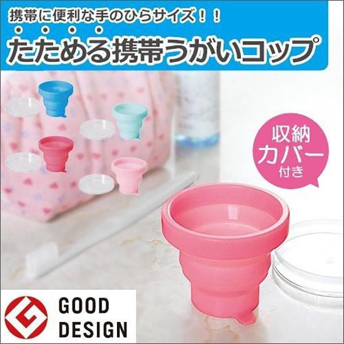 日本品牌【MARNA】便攜式疊疊杯 淡粉