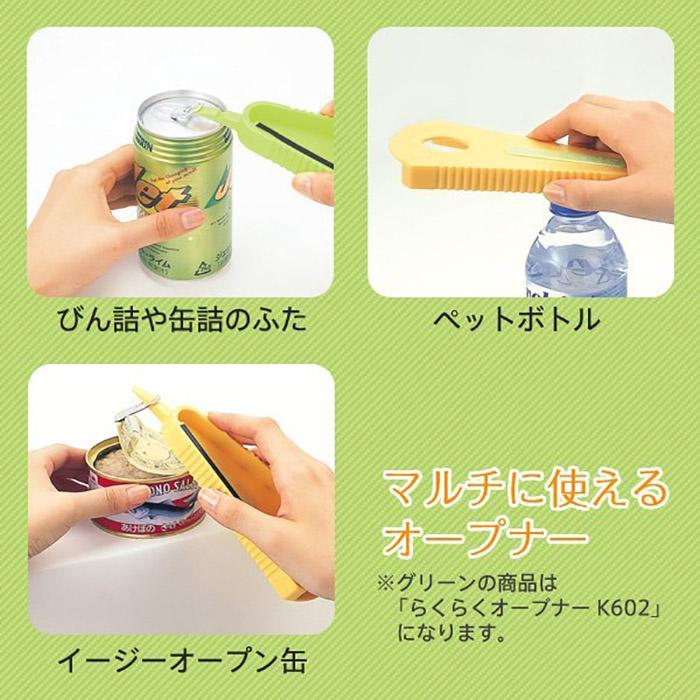 MARNA | 多功能簡易開瓶罐蓋器