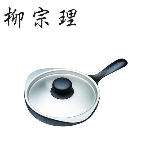 柳宗理-南部鐵器-16cm-迷你鐵盤(附不銹鋼蓋)-日本大師級商品