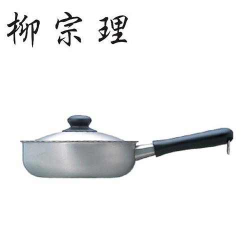 柳宗理-不鏽鋼 22cm 霧面 單柄鍋(附蓋)-大師級商品