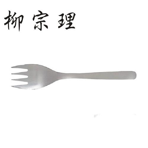 柳宗理-不銹鋼服務叉(24.8cm)-日本大師級商品-AD