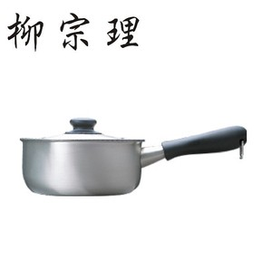 柳宗理-不鏽鋼 18cm霧面 單柄鍋(附蓋) -大師級商品