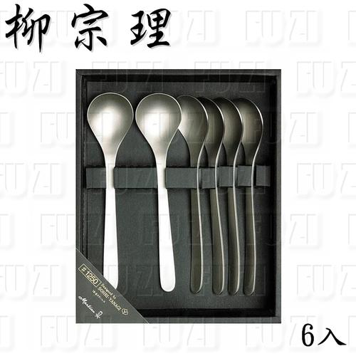 柳宗理-茶匙 禮盒(6入)-日本大師級商品