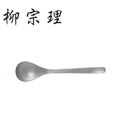 柳宗理-不銹鋼晚餐匙(19.4cm)-日本大師級商品-Y