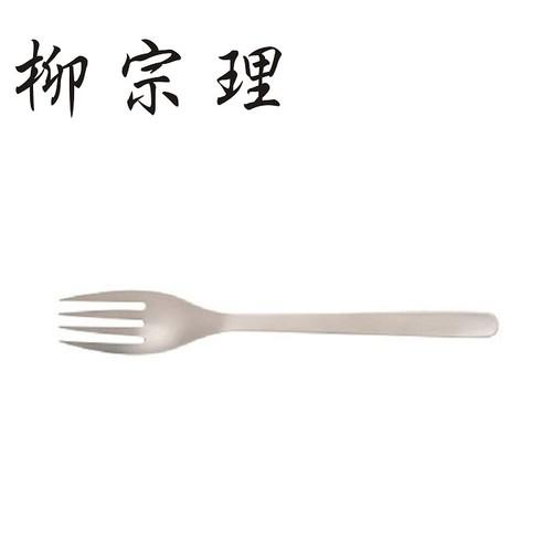 柳宗理-不銹鋼餐叉(19.5cm)-日本大師級商品-Z