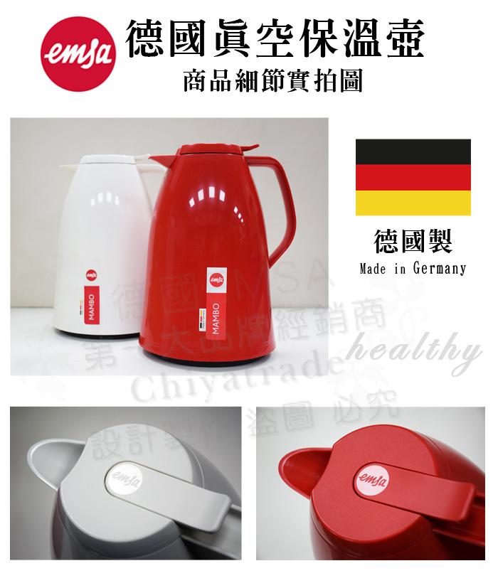 德國EMSA 頂級真空保溫壺 玻璃內膽 巧手壺MAMBO 1.0L 曼波紅