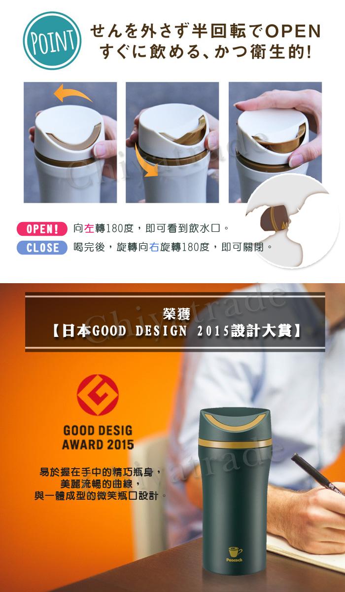 日本孔雀Peacock|隨行輕量旋轉微笑馬克保溫杯-350ml-橘