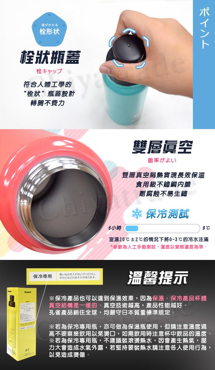 日本孔雀Peacock 運動暢快直飲不銹鋼保溫杯600ML-粉色