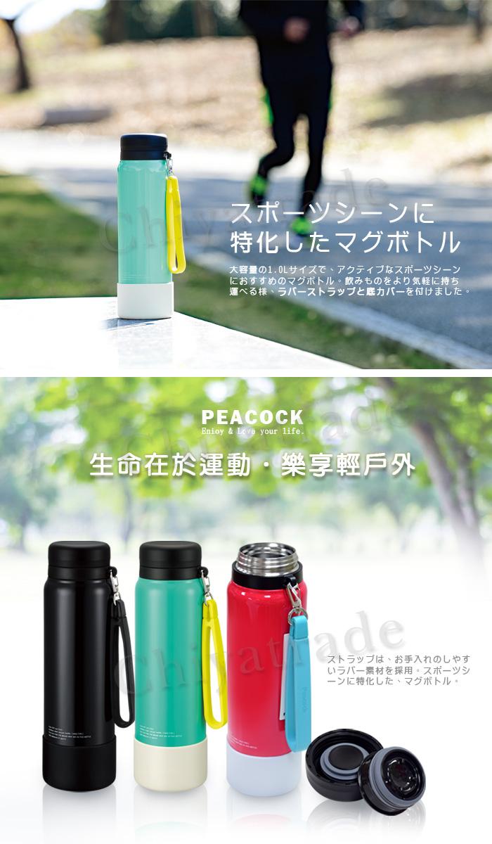 (複製)日本孔雀Peacock 運動暢快直飲不銹鋼保溫杯800ML-原鋼色