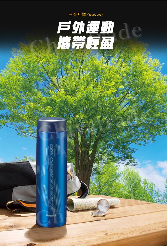 (複製)日本孔雀Peacock|運動涼快不銹鋼保溫杯800ML-黑色