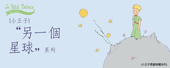 YOSHI850 小王子電影版授權:多功能面紙包【03藍色】