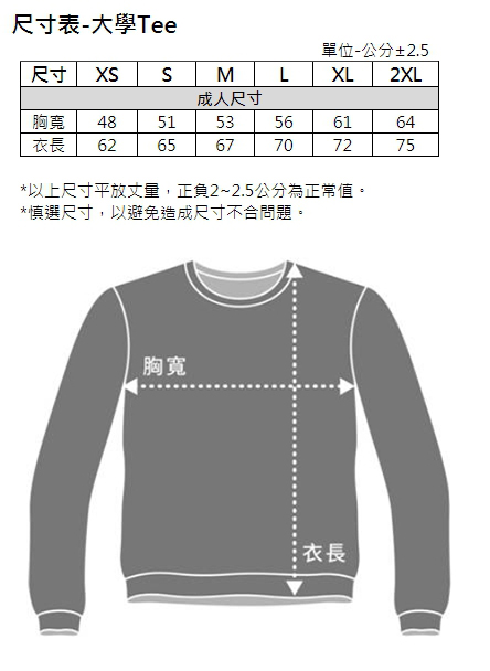 YOSHI850|經典小王子正版授權:大學T【許願】成人長袖 T-shirt (石楠灰)