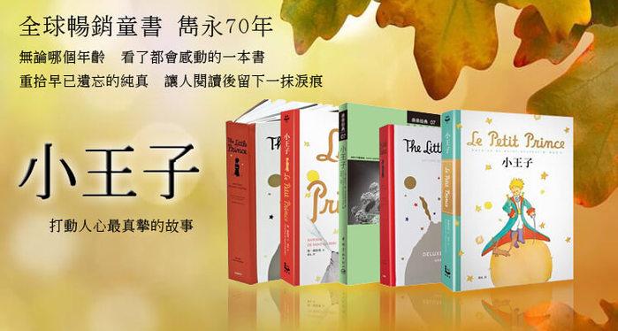(複製)YOSHI850 小王子電影版授權 - 短襪系列:【白/粉紅/黃/橘/藍 】