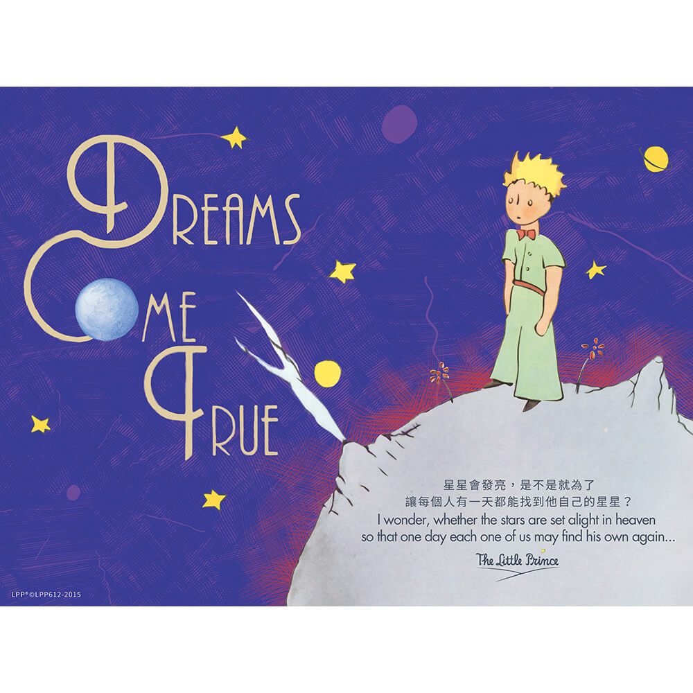 YOSHI850 小王子經典版授權:無框畫【Dreams Come True】30×40cm