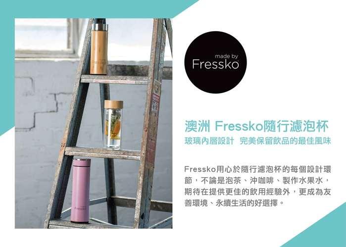 澳洲 Fressko|繽紛炫彩保溫杯 - 櫻花粉 (玻璃內層)
