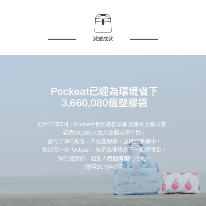 好日子 | Pockeat環保食物袋  (大食袋) 紅檜