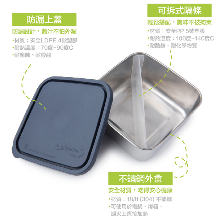 (複製)美國U Konserve|長方形不鏽鋼分隔便當盒 (二分格可拆) 一寧靜海藍