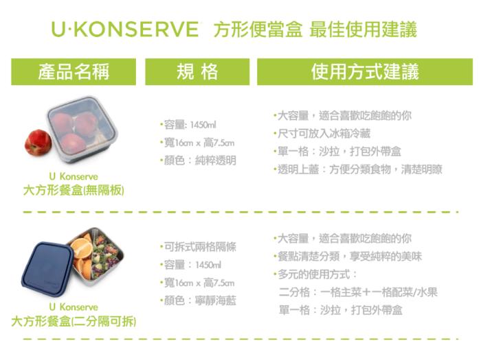 (複製)美國U Konserve|大方形不鏽鋼分隔便當盒 (二分格可拆) 一抹天藍