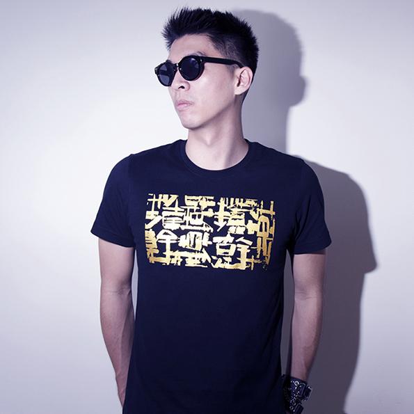 (複製)buyMood 白目叮|幹文化T恤-捲袖(黑色)