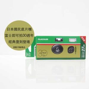 【母親節限量包裝】FUJIFILM富士   即可拍30周年紀念復刻限定版底片相機第一彈