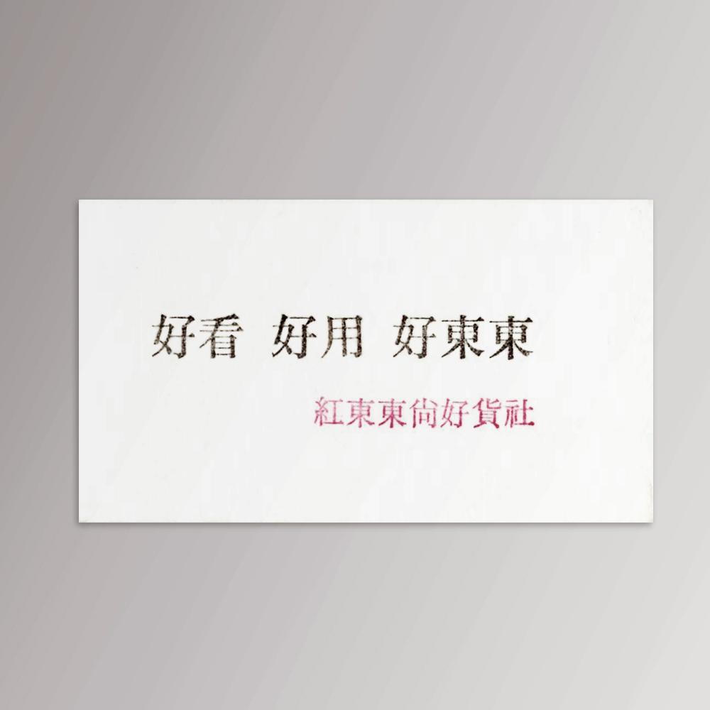 紅東東尚好貨社|活手印 箴言鉛字組
