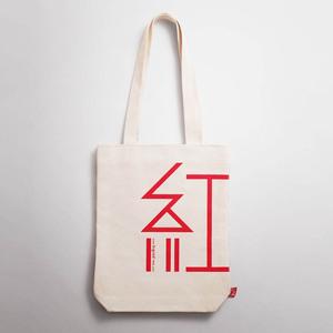 紅東東尚好貨社|大紅包 棉麻書袋