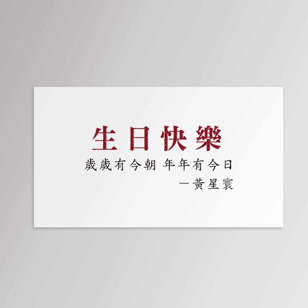 紅東東尚好貨社|活手印 祝賀鉛字組