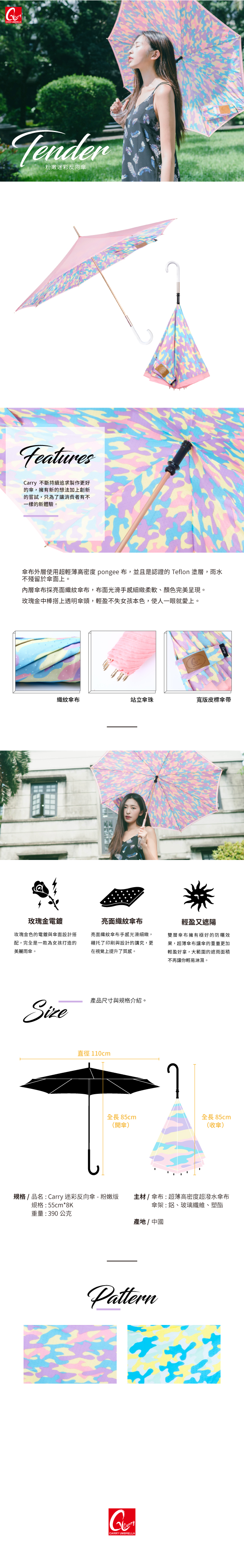 (複製)Carry|粉嫩迷彩反向傘 - 香草天空
