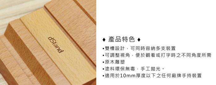 dStand 雙槽多功能桌上型  實木手機/平板座【櫸木】