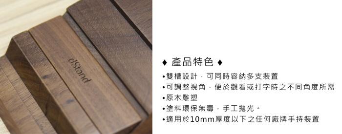 dStand|桌上型 雙槽實木手機/平板座【胡桃木】