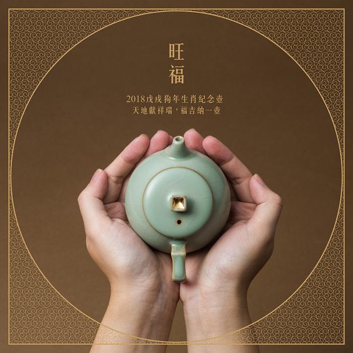 (複製)陶作坊│岩礦款旺福狗年生肖紀念壺(單壺木盒裝)