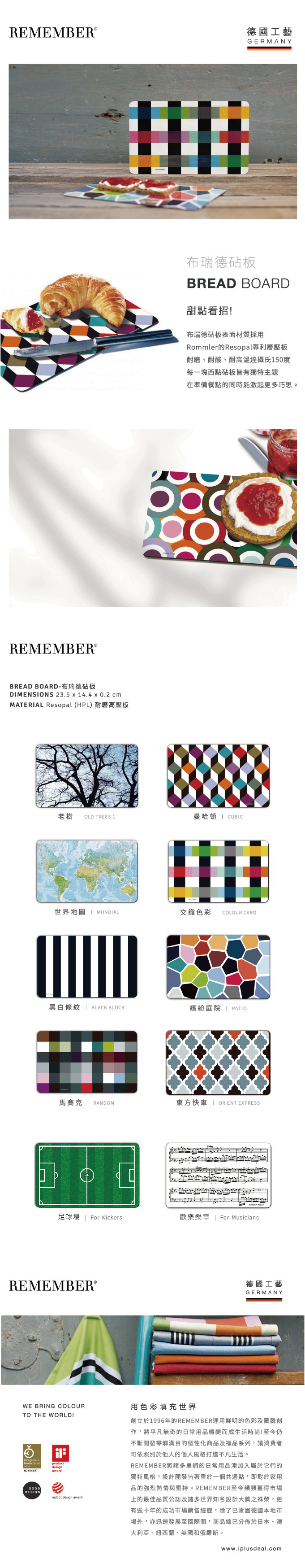 REMEMBER|布瑞德砧板-點心砧板(歡樂樂章)