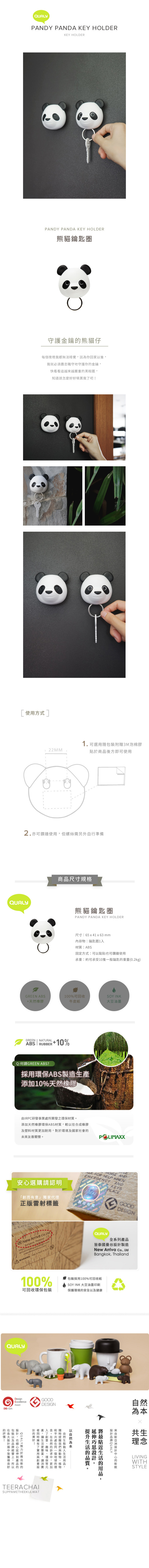 QUALY|熊貓鑰匙圈
