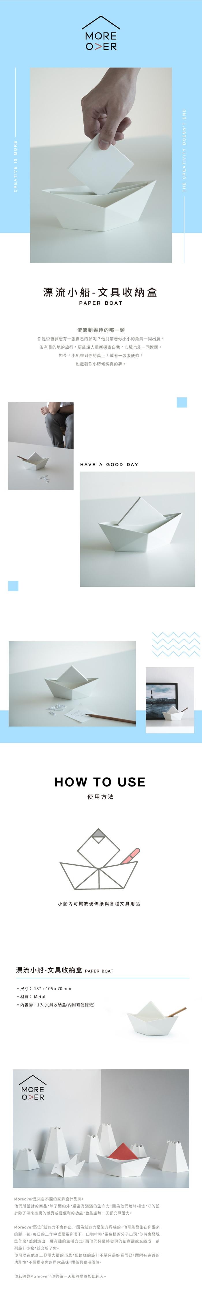 Moreover|漂流小船-文具收納盒